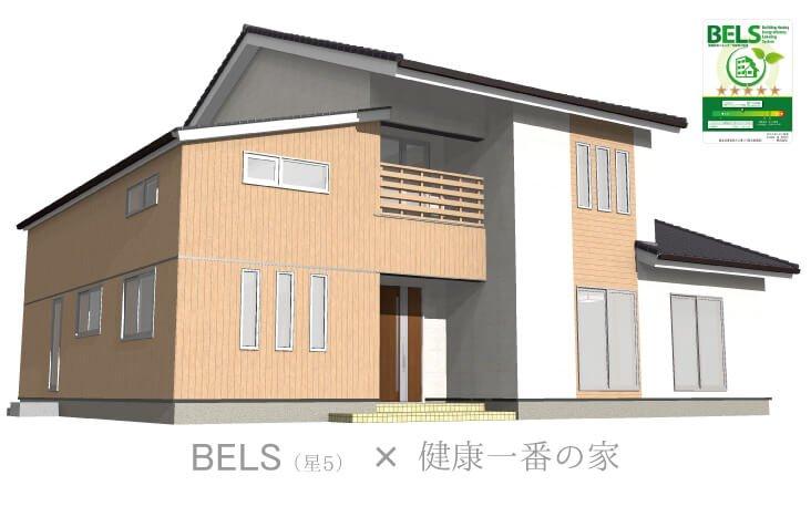 萩市 注文住宅 新築 BELS