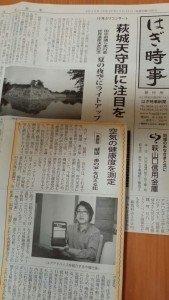 はぎ時事新聞取り上げ記事H27.7.17