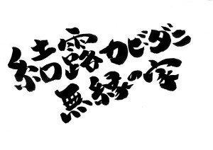 結露カビ・ダニ無縁の家2行