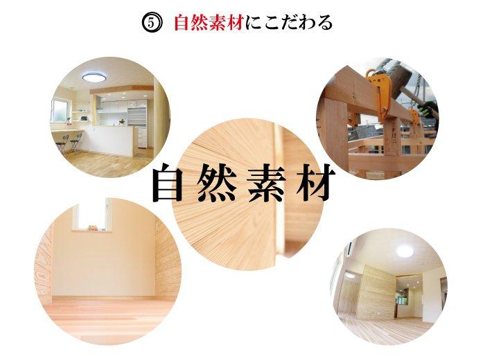 山口 萩市 新築 注文住宅 自然素材