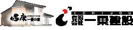山口県の新築・注文住宅リフォーム土地情報|一乗建設