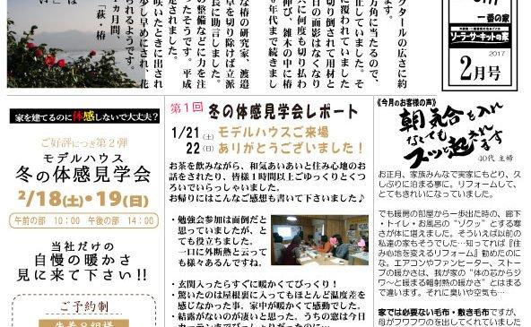 H29年2月号ニュースレター