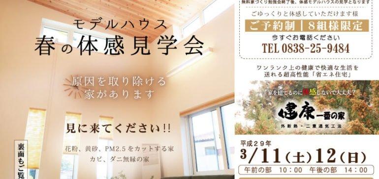 【終了】春・花粉季節の体感見学会を開催