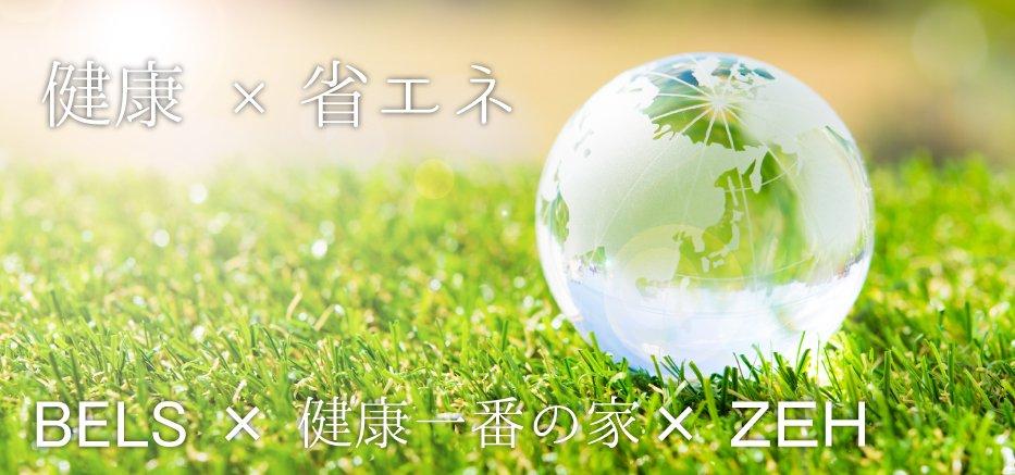 山口 萩 新築 注文住宅