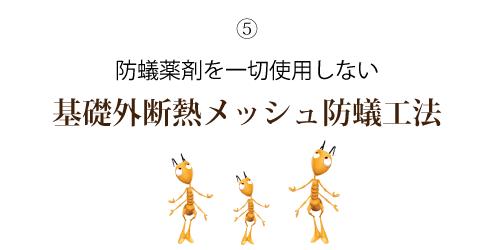 防蟻薬剤を一切使用しない 基礎外断熱メッシュ防蟻工法
