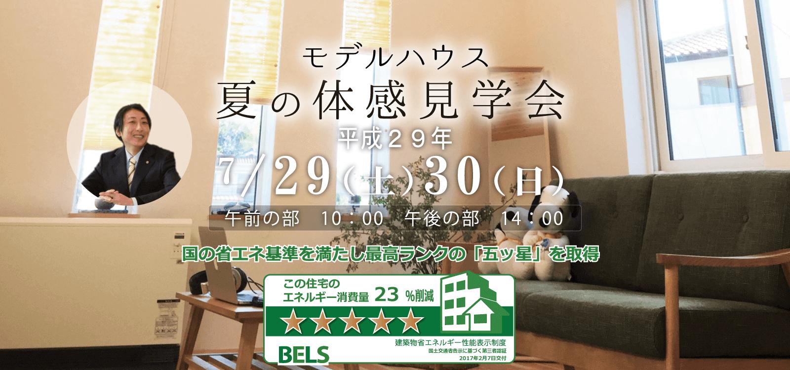 山口県の新築・注文住宅【健康一番の家】|(有)一乗建設