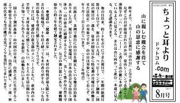 H29年8月号ニュースレター