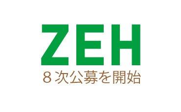 ZEH(ゼッチ)8次公募を開始