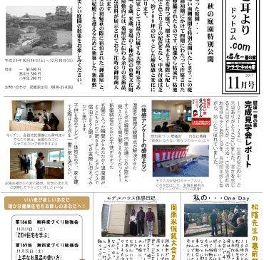 H29年11月号ニュースレター