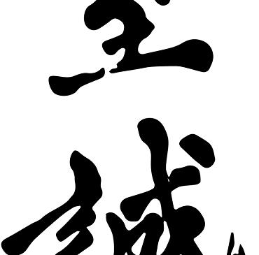 松陰先生の墓を守る会に参加!
