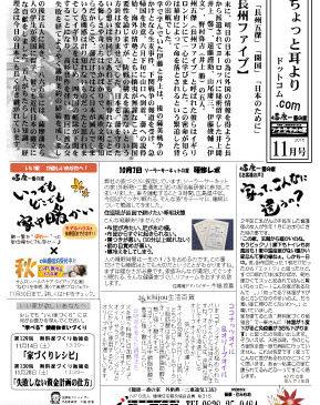 H27年11月号ニュースレター
