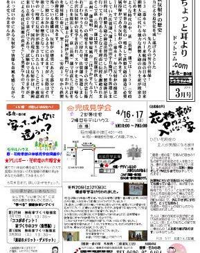H28年3月号ニュースレター