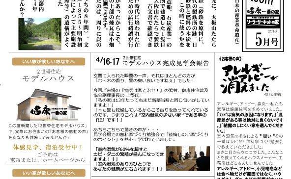 H28年5月号ニュースレター