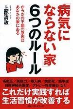 書籍「病気にならない家」6つのルールに弊社が紹介されました