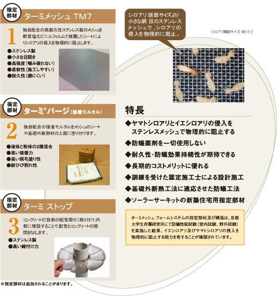 薬剤ナシ シロアリ対策