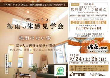 萩市の新築、注文住宅