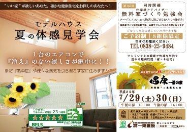 萩市 新築 注文住宅