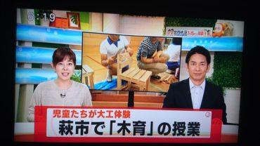 萩市 木育教室
