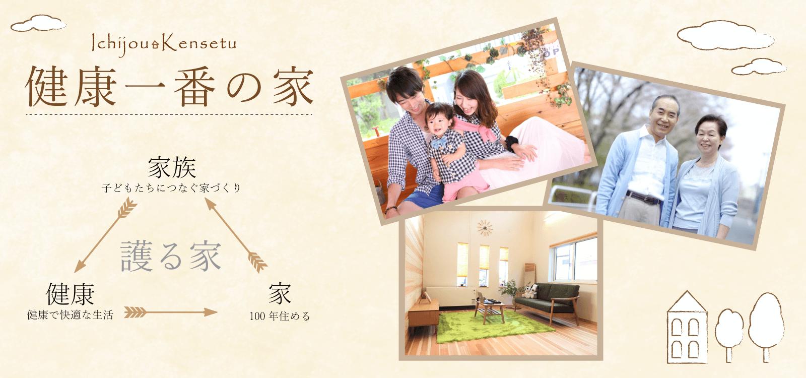 山口県の健康住宅・注文住宅の新築【家族を護る家づくり】|(有)一乗建設