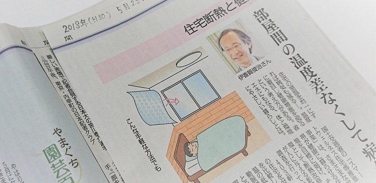 住宅断熱と健康 山口新聞5月23日