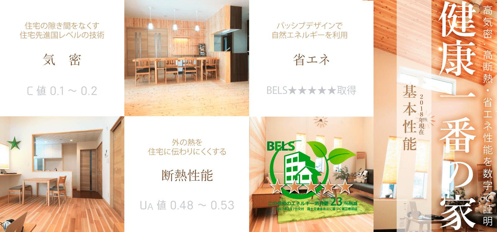 山口県萩市で注文住宅、健康住宅の新築は一乗建設