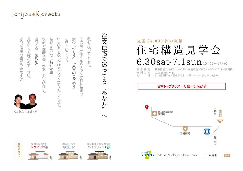 萩市 イベント