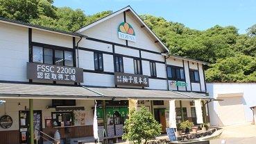 「はぎ探訪」柚子屋本店 フリーペーパー記事