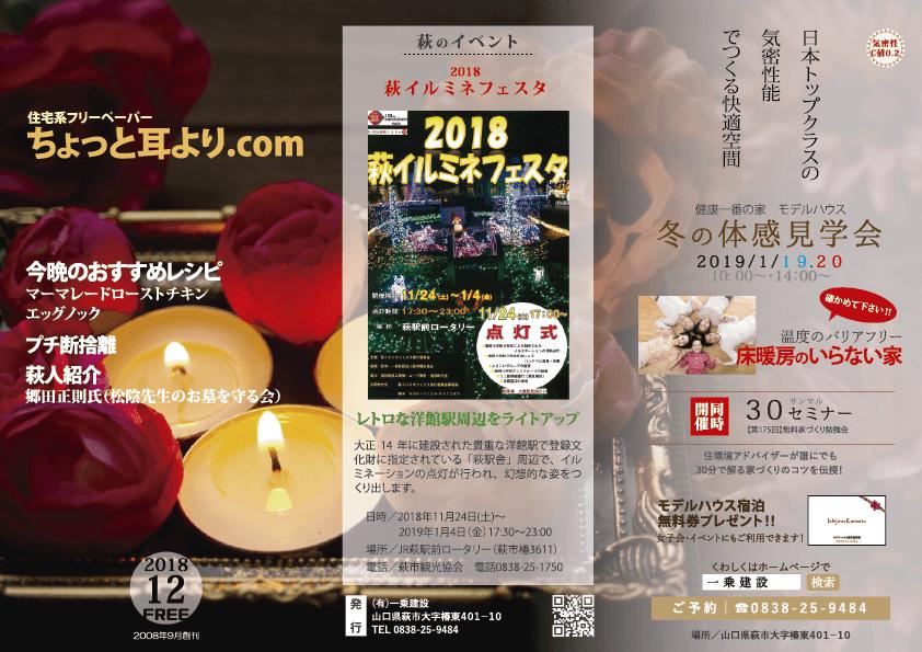 山口県の注文住宅、健康住宅の新築