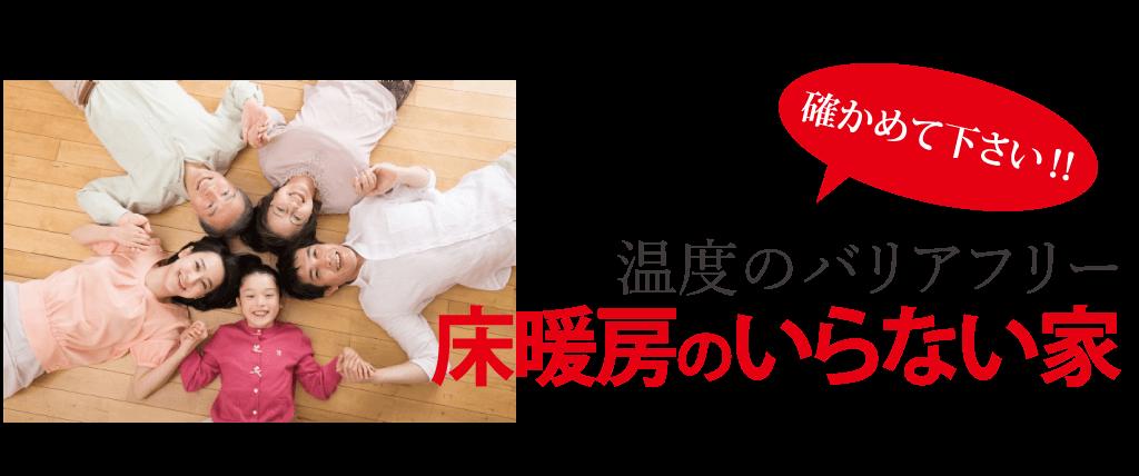 山口県萩市の注文住宅、健康住宅