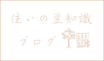 山口県で注文住宅を検討している方!契約の注意点を教えます!