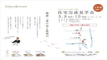 〈萩市〉完成見学会を開催します!