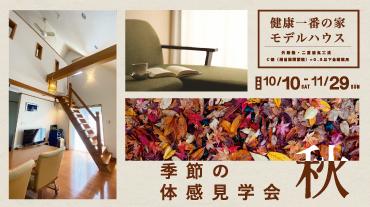 モデルハウス・季節の体感見学会「秋」2020