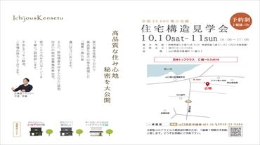 〈萩市〉構造見学会を開催いたします!