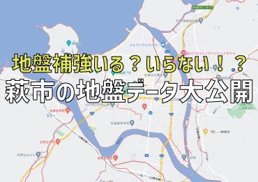 萩市で土地購入。地盤が気になる方、必見!!
